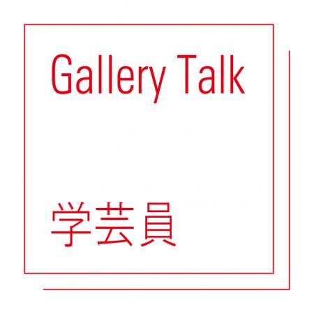 中山文孝」展学芸員によるギャラリートーク | 各種イベント | 長崎県美術館